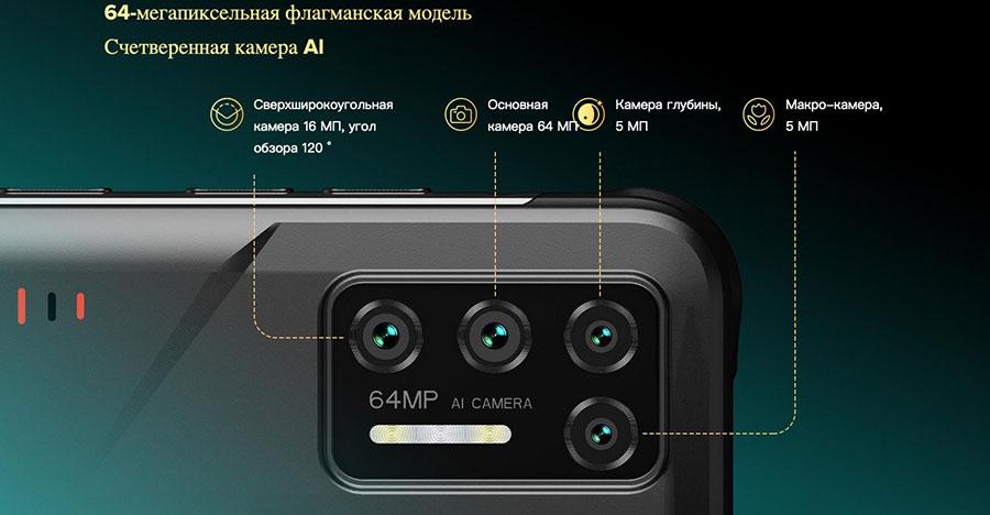 Umidigi Bison GT 8/128GB Cyber Yellow основная 64-мегапиксельная камера с объективом диафрагмой 1/1,7 дюйма. Дополнительно установлены датчики разрешением 16, 5 и 5 Мп. Фронтальная камера имеет разрешение 32 Мп.