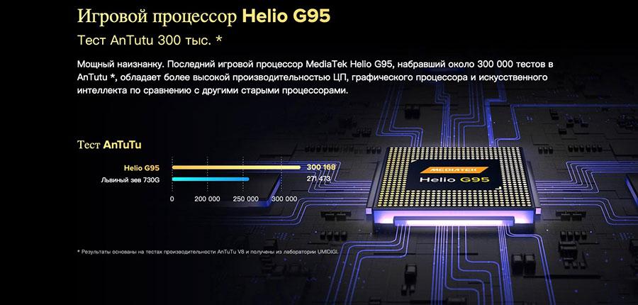Umidigi Bison GT 8/128GB Cyber Yellow может похвастаться большим 6,67-дюймовым дисплеем FHD+ FullView, которым можно пользоваться даже в перчатках