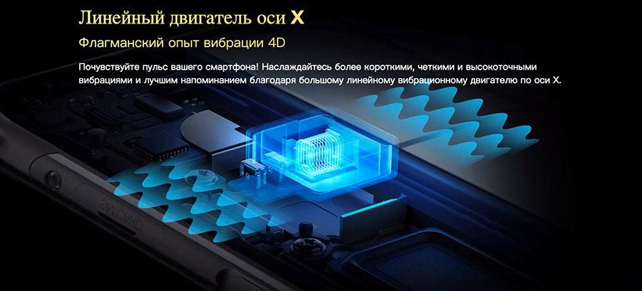 Umidigi Bison GT 8/128GB Cyber Yellow получил линейный вибромотор
