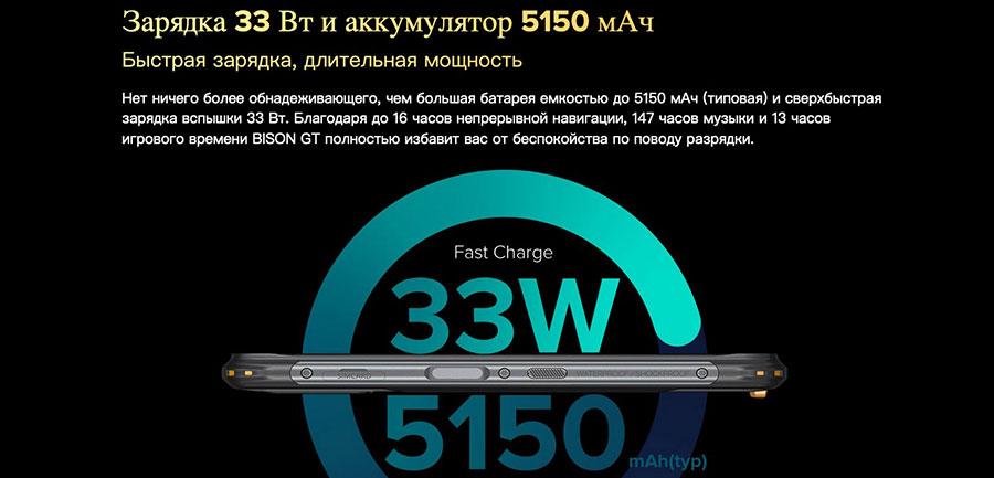 Umidigi Bison GT 8/128GB Cyber Yellow поддерживает быструю зарядку мощностью 33 Вт для зарядки аккумулятора ёмкостью 5150 мАч.