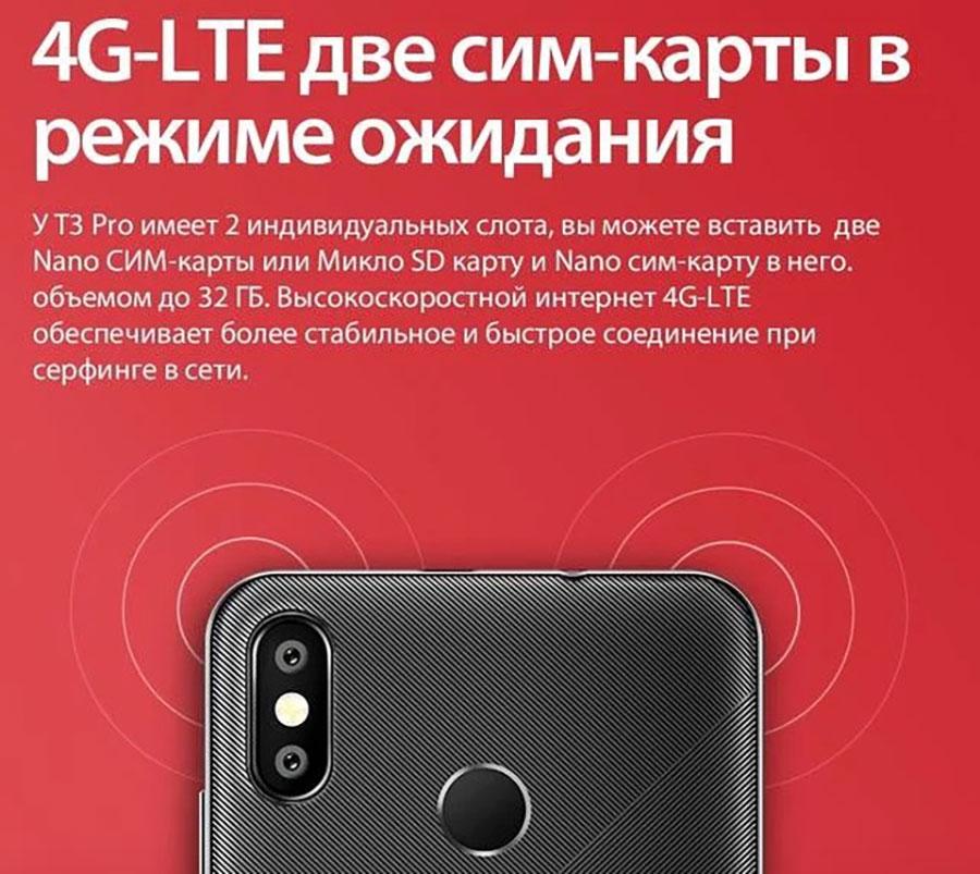 Vernee T3 Pro 3/16Gb Black с хорошей памятью и 4g за дешево